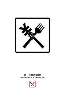 捆绑的公共信息图形符号之吃篇—孙岳.jpg