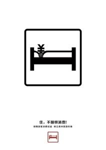 捆绑的公共信息图形符号之住篇—孙岳.jpg
